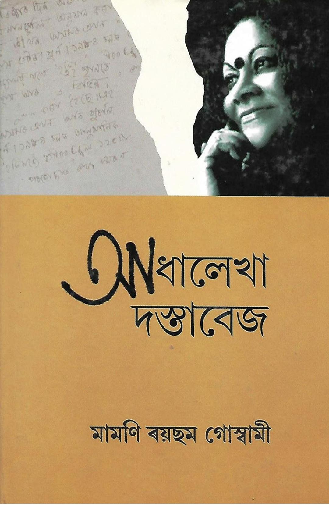 Adha Lekha Dastabej (আধা লিখা দস্তাবেজ)