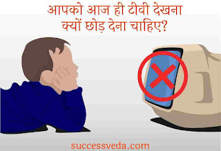 Tv side effects hindi