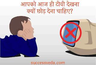 Tv side effects hindi