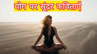योग पर कविता।poem on yoga in hindi 2021