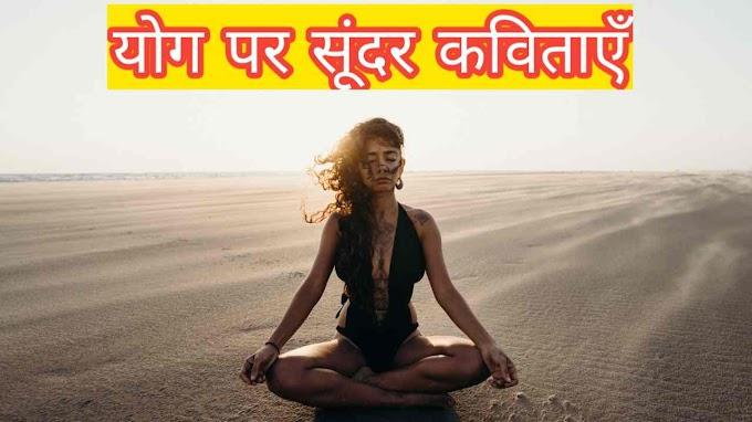 योग पर कुछ कविताएँ | 2021 Poem On Yoga In Hindi