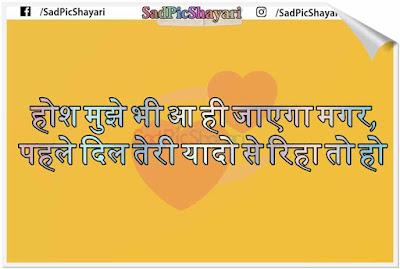 bewafa best friend shayari
