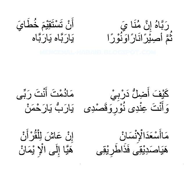 robbahu inna munaya latin dan arab beserta artinya