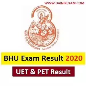 BHU Entrance Exam Result 2020 Check BHU UET / PET Result & Cut Off Marks 2020 www.bhuonline.in, DainikExam com