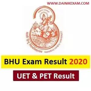 BHU Entrance Exam Result 2020 Check BHU UET / PET Result & Cut Off Marks 2020 www.bhuonline.in, DainikExam com
