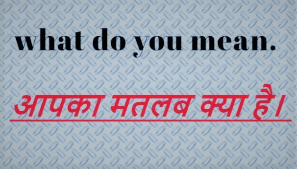 what do you mean meaning in hindi;mean matlab kya hota hai