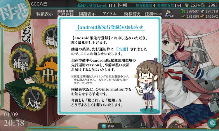 「艦これ」官方宣佈Android版系統需求