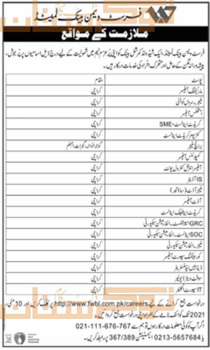 private,first women bank limited,multiple banking positions,latest jobs,last date,requirements,application form,how to apply, jobs 2021,