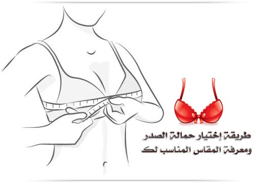 125ba63ce طريقة إختيار حمالة الصدر (الستيان) ومعرفة المقاس المناسب لك