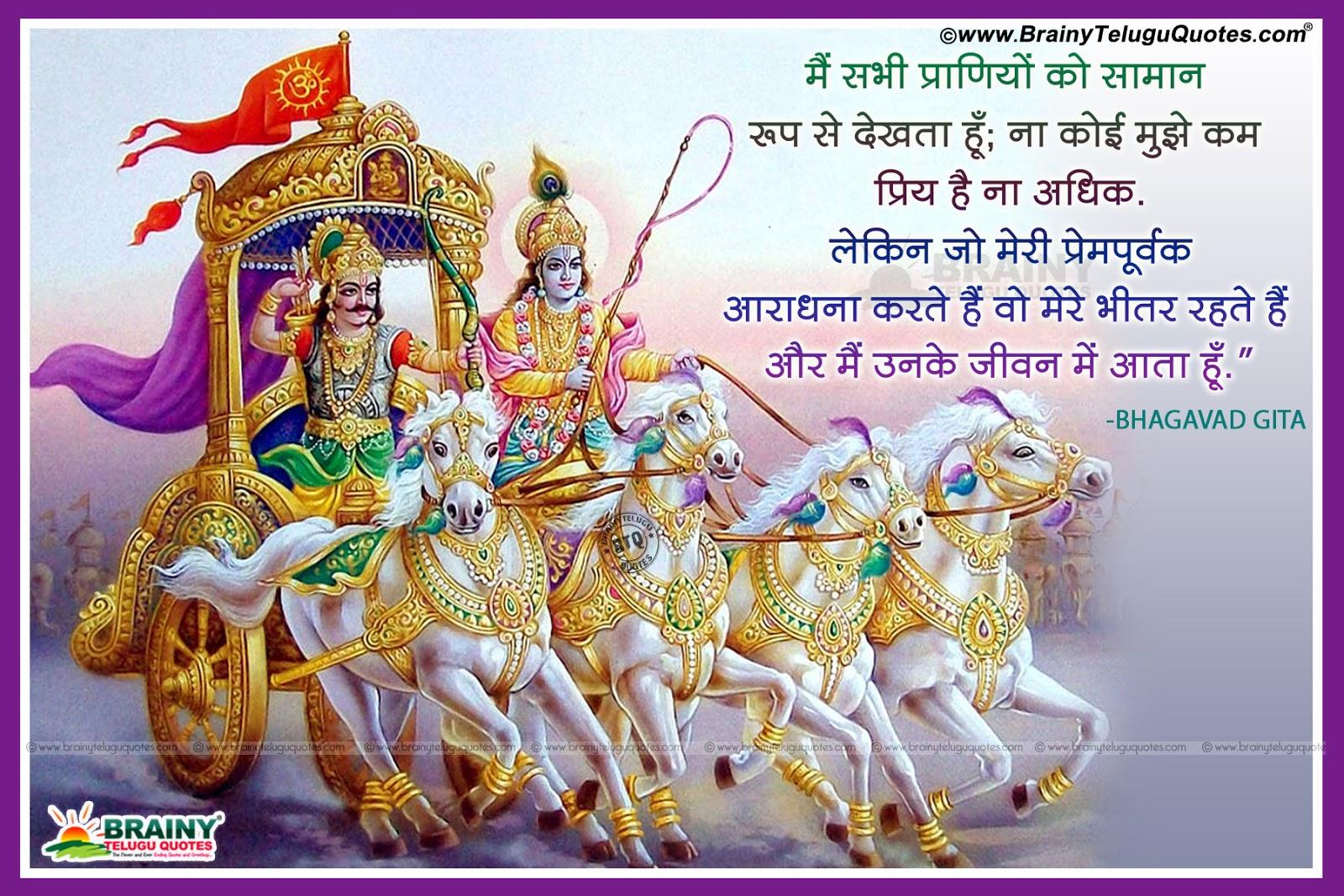 Top 100+ Inspiration Bhagavad Gita Quotes In Telugu