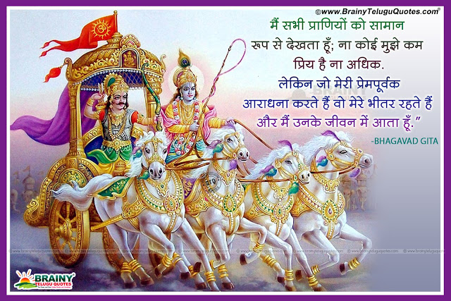 Best Hindi Bhagavad Gita Quotes, Hindi Anmol Vachan, Best Hindi life Quotes