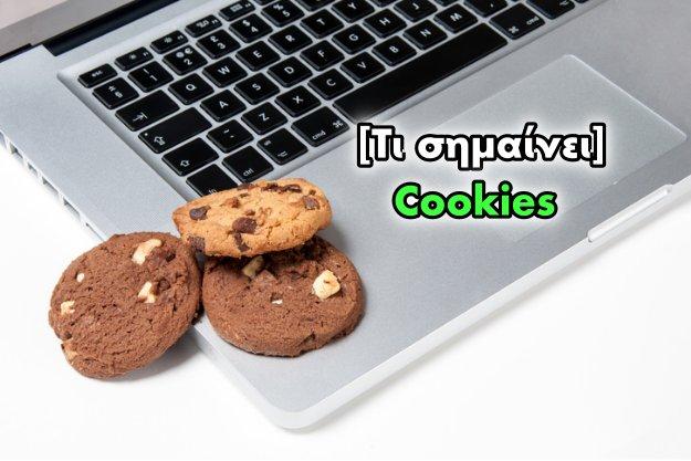 Τι είναι τα Cookies στο  διαδίκτυο