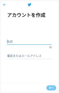 英語でツイッター(Twitter)_アカウントの追加作成その3