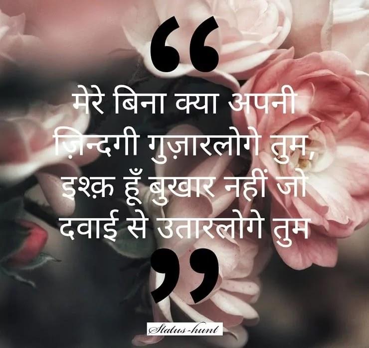 pehla pyar quotes in hindi