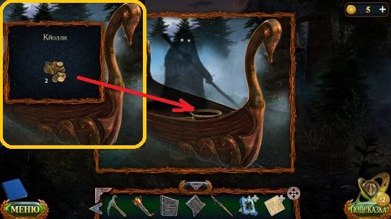 лодка с призраком переправит на другой берег за киолли в игре затерянные земли 5