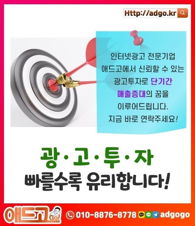 강원도소셜광고