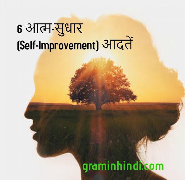 6 आत्म-सुधार आदतें