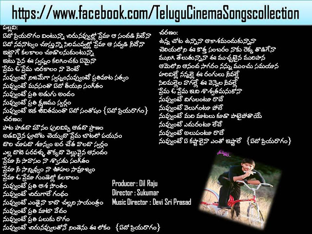 Yedo Priya Raagam Vintunna Song Lyrics,Yedo Priya Raagam Vintunna Song Lyrics from Arya movie,Yedo Priya Raagam Video With Lyrics II Aarya II Allu Arjun,Yedo Priya Ragam Vintunna Arya Best Status Video Song,telugu songs lyrics aarya lyrics edo priya raagam vintunna,edo priyaragam vintunna song mp3,edo priyaragam song mp3 download,edo priyaragam vintunna lyrics in english,edo priyaragam vintunna song lyrics in english,edo priyaragam vintunna mp3 song download,edo priyaragam song lyrics in english,edo priyaragam vintunna mp3 song free download,edo priya ragam song lyrics in hindi,Arya Telugu Movie Songs Lyrics,Yedo Priya Raagam Vintunna Song Lyrics,Aarya Telugu Movie Songs Lyrics,