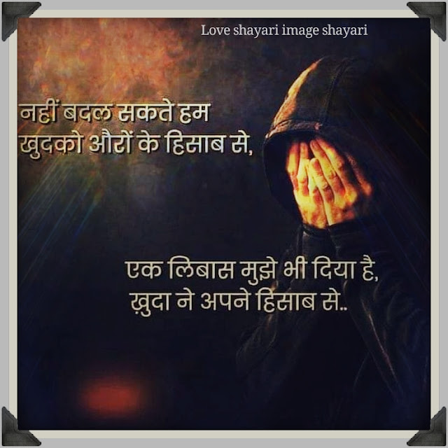 Best latest shayari,romantic shayari image,