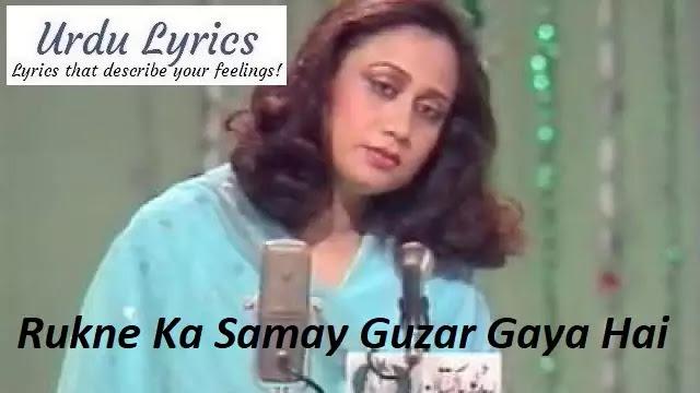 Rukne Ka Samay Guzar Gaya Hai - Parveen Shakir - Sad Urdu Poetry