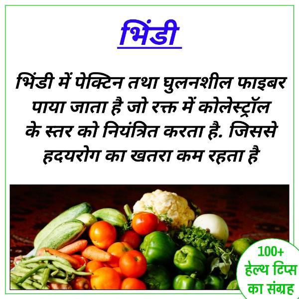 Natural Health Tips in Hindi 10 | हिंदी हेल्थ टिप्स का बहोत ही उपयोगी संग्रह