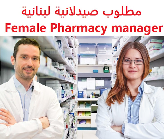 وظائف السعودية مطلوب صيدلانية لبنانية Female Pharmacy manager
