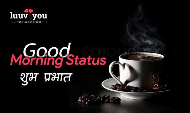 Good Morning Status, शुभ प्रभात [SUHANE STATUS] 2020