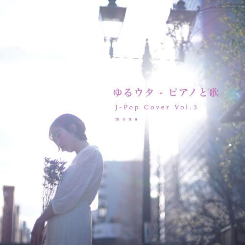 mana - ゆるウタ J -Pop Cover - ピアノと歌 Vol.3 rar