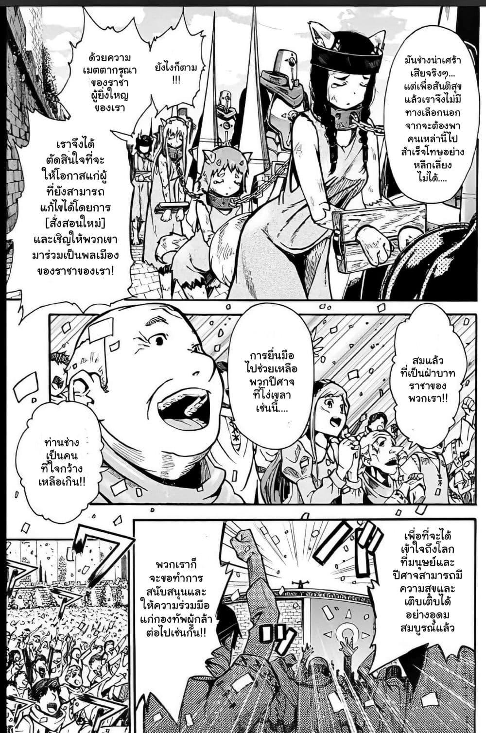 อ่านการ์ตูน Wazawaitsu Wanashi no Yuusha kari ตอนที่ 3 หน้าที่ 9