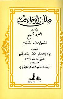علل الأحاديث في كتاب الصحيح لمسلم بن الحجاج - ابن عمار الشهيد ( توفي 317 هـ )