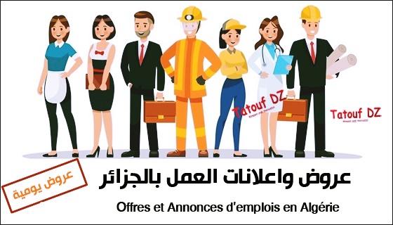 مسابقة توظيف وطني بالجزائر 400 منصب