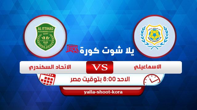 al-ismaily-vs-al-ettehad-el-sakandary