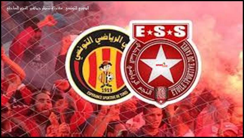 الدوري التونسي..مفاجأة تنتظر جماهير النجم الساحلي