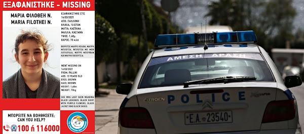 Παλλήνη: Αίσιο τέλος στην υπόθεση εξαφάνισης 13χρονης