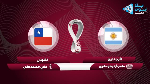 argentina-vs-chile