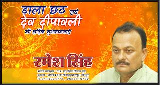 *Advt : वाराणसी खण्ड शिक्षा निर्वाचन क्षेत्र से एमएलसी पद के प्रत्याशी एवं प्रांतीय उपाध्यक्ष उ.प्र.मा.शि.सं. रमेश सिंह की तरफ से डाला छठ एवं देव दीपावली की हार्दिक शुभकामनाएं*