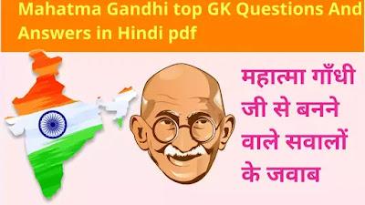 Mahatma Gandhi Gk Question Answer In Hindi Pdf