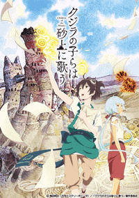 جميع حلقات الأنمي Kujira no Kora wa Sajou ni Utau مترجم