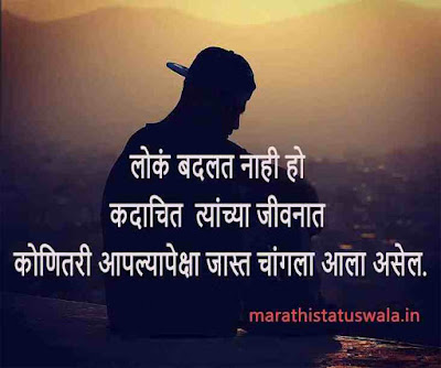 Sad Marathi Status Download