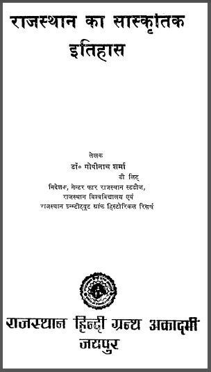 Cultural History of Rajasthan : For All Competitive Exam Hindi PDF Book