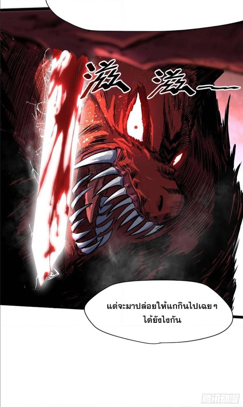 SiYe Ren - หน้า 24