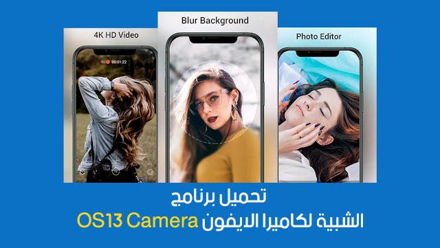 تحميل برنامج OS13 Camera الشبية لكاميرا الايفون