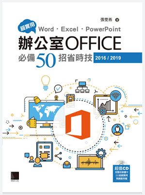 超實用!Word.Excel.PowerPoint 辦公室 Office 必備50招省時技(2016/2019)