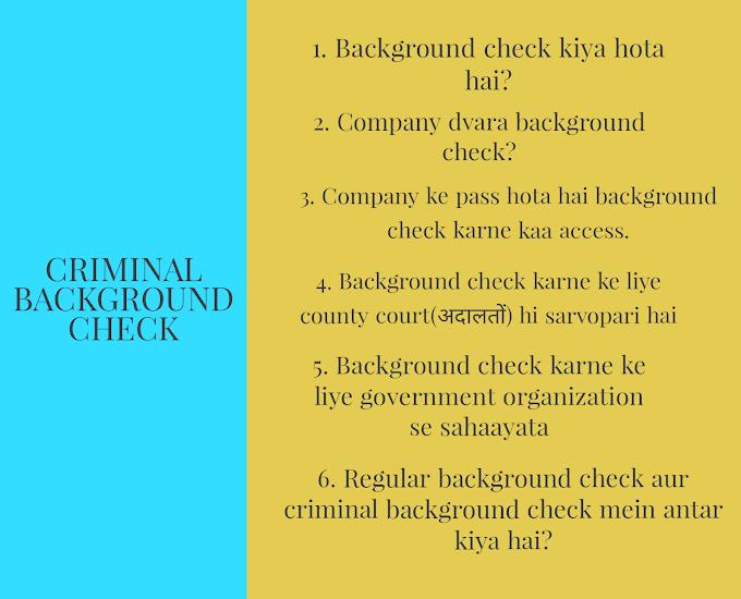 आपराधिक kaa background check - आपराधिक पृष्ठभूमि की जाँच