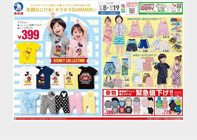 チラシ5月8日版「笑顔はじける!キラキラSUMMER☆」