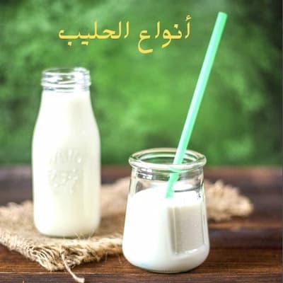 8 أنواع مختلفة من الحليب النباتي والحيواني وفوائدهم