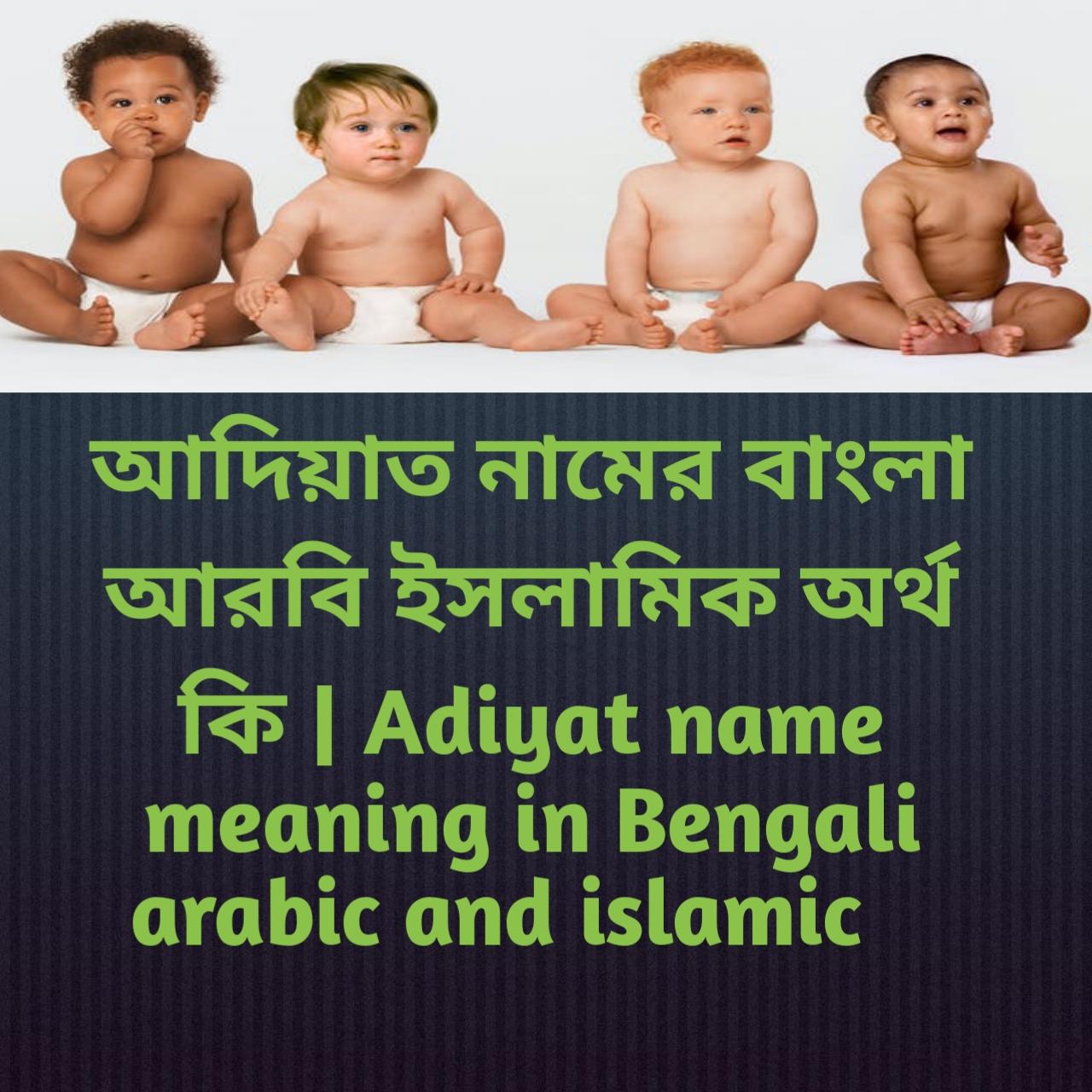 আদিয়াত নামের অর্থ কি, আদিয়াত নামের বাংলা অর্থ কি, আদিয়াত নামের ইসলামিক অর্থ কি, Adiyat name meaning in Bengali, আদিয়াত কি ইসলামিক নাম,