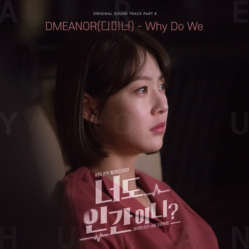 DMEANOR – Are You Human Too? OST Part.8