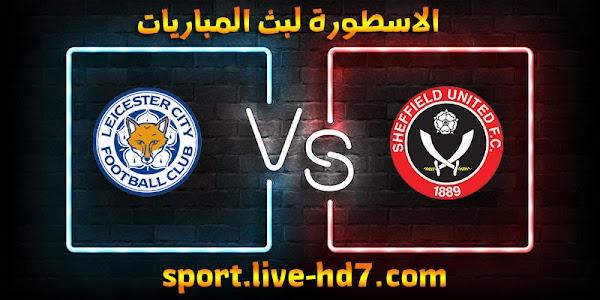 مشاهدة مباراة ليستر سيتي وشيفيلد يونايتد بث مباشر الاسطورة لبث المباريات بتاريخ 06-12-2020 في الدوري الانجليزي
