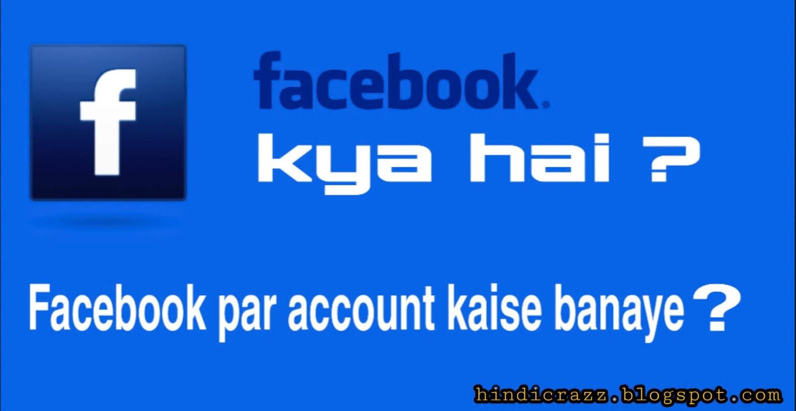 Facebook par account kaise banaye